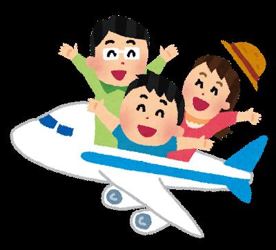 飛行機に乗って、仲よさそうに家族で旅行に出かけている